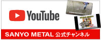 SANYO METAL 公式チャンネル