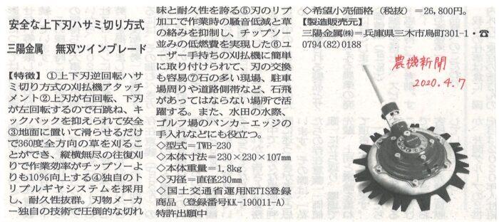4/7発行農機新聞